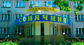 Санатории днепропетровской области солнечный цены